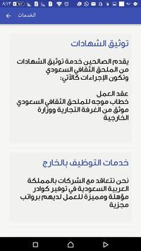 مكتب الصالحين للاستخدام apk screenshot