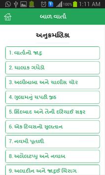 Baal Varta Gujarati screenshot 1
