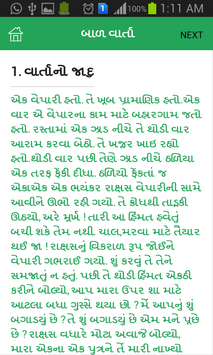 Baal Varta Gujarati screenshot 2