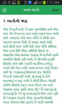 Baal Varta Gujarati apk screenshot