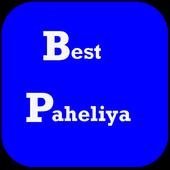 Best Paheli 2017 icon