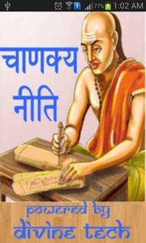 Chankya Niti in Hindi poster