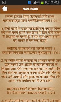 Chankya Niti in Hindi apk screenshot