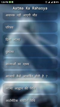 Aatma Ka Rahasya apk screenshot