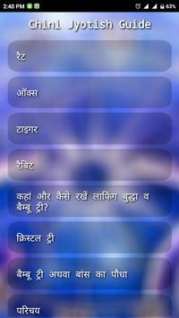 Chini Jyotish Guide apk screenshot