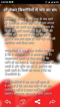 Female Body Secret Hindi apk screenshot