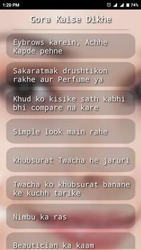 Sundar Dikhe - सुंदर दिखे apk screenshot