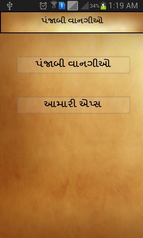 punjabi recipe in gujarati pdf