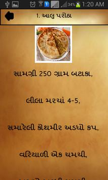 Punjabi recipes gujarati apk download free books reference app punjabi recipes gujarati apk screenshot forumfinder Images