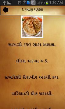 Punjabi recipes gujarati apk download free books reference app punjabi recipes gujarati apk screenshot forumfinder Choice Image
