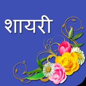 Hindi Shayari Latest icon