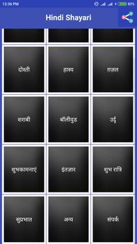 Hindi Shayari Latest screenshot 4