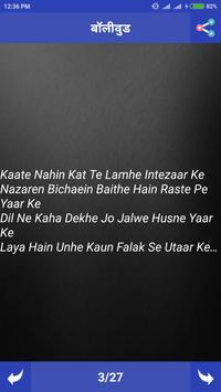 Hindi Shayari Latest screenshot 5