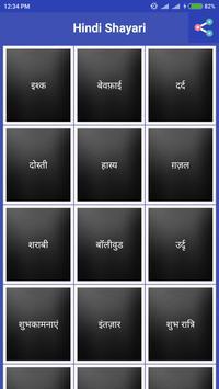 Hindi Shayari Latest screenshot 1