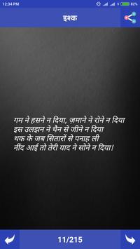 Hindi Shayari Latest screenshot 2