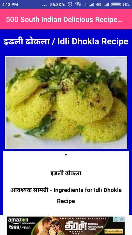 500 south indian delicious recipes in hindi apk download free food 500 south indian delicious recipes in hindi apk screenshot forumfinder Gallery