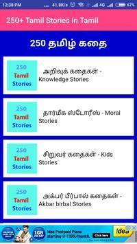250+ impressive Tamil Stories In Tamil screenshot 5