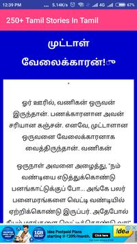 250+ impressive Tamil Stories In Tamil screenshot 7