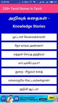 250+ impressive Tamil Stories In Tamil screenshot 10