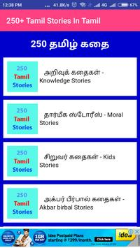 250+ impressive Tamil Stories In Tamil screenshot 1
