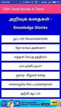 250+ impressive Tamil Stories In Tamil screenshot 2