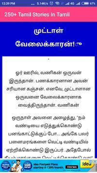 250+ impressive Tamil Stories In Tamil screenshot 3