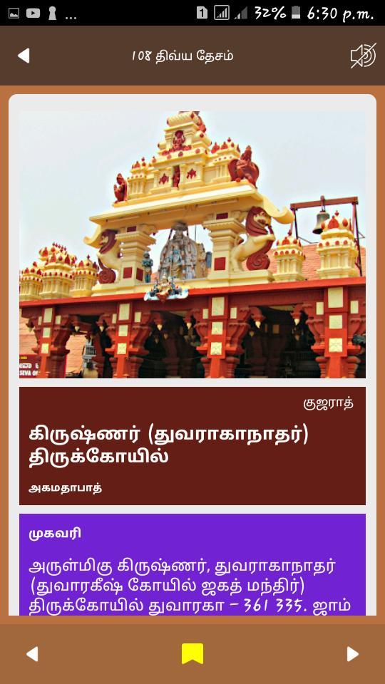 108 Divya Desam for Android - APK Download
