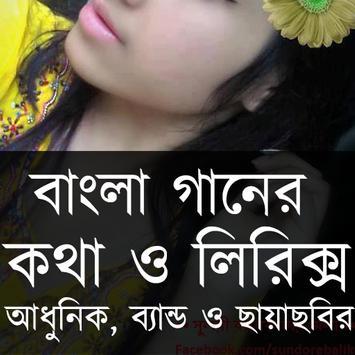 বাংলা গানের লিরিক্স ও কথা apk screenshot