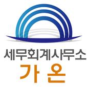 가온택스 icon