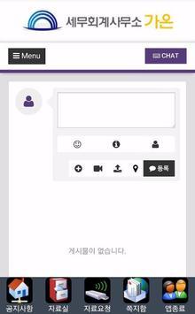 가온택스 apk screenshot