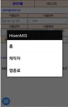 HisenMIS apk screenshot
