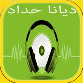أغاني و منوعات ديانا حداد icon