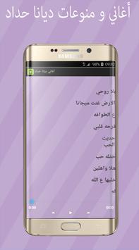 أغاني و منوعات ديانا حداد apk screenshot