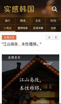 心电站 — 中国名言古语、经典台词,韩国名言 screenshot 4