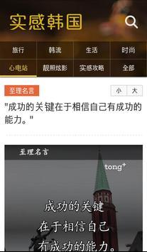 心电站 — 中国名言古语、经典台词,韩国名言 poster