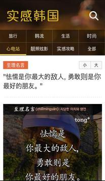 心电站 — 中国名言古语、经典台词,韩国名言 screenshot 1