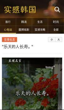 心电站 — 中国名言古语、经典台词,韩国名言 screenshot 2