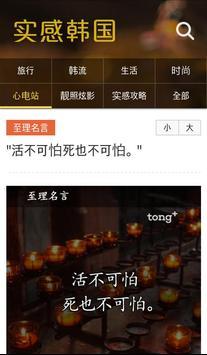 心电站 — 中国名言古语、经典台词,韩国名言 screenshot 3