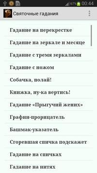 Святочные гадания poster