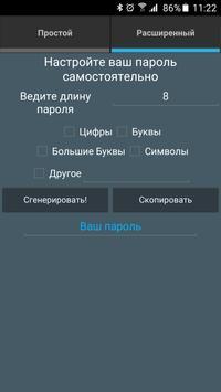 Passer - Генератор Паролей apk screenshot