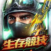 全民槍戰Crisis Action: No.1 FPS Game icon