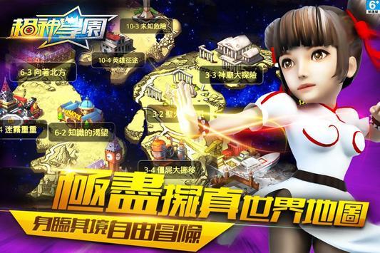 超神學園 apk screenshot