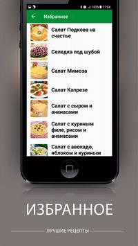 Рецепты новогодних салатов apk screenshot