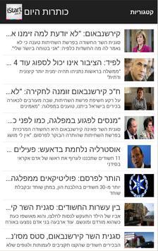 חדשות ומבזקים apk screenshot