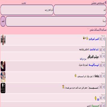 دردشة بنات وشباب البصرة apk screenshot