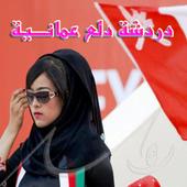 دردشة دلع عمانية icon