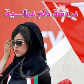 دردشة دلع عمانية apk screenshot