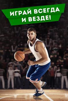 League Stavki – лига спорта! poster