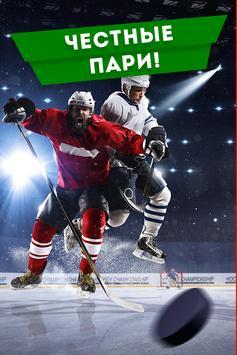 League Stavki – лига спорта! screenshot 1
