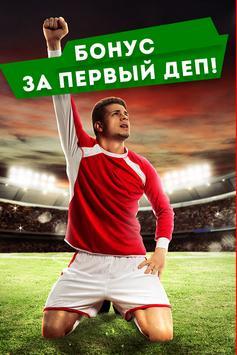 League Stavki – лига спорта! screenshot 2